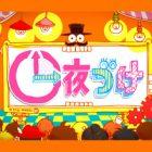 一夜づけ:テレビ東京
