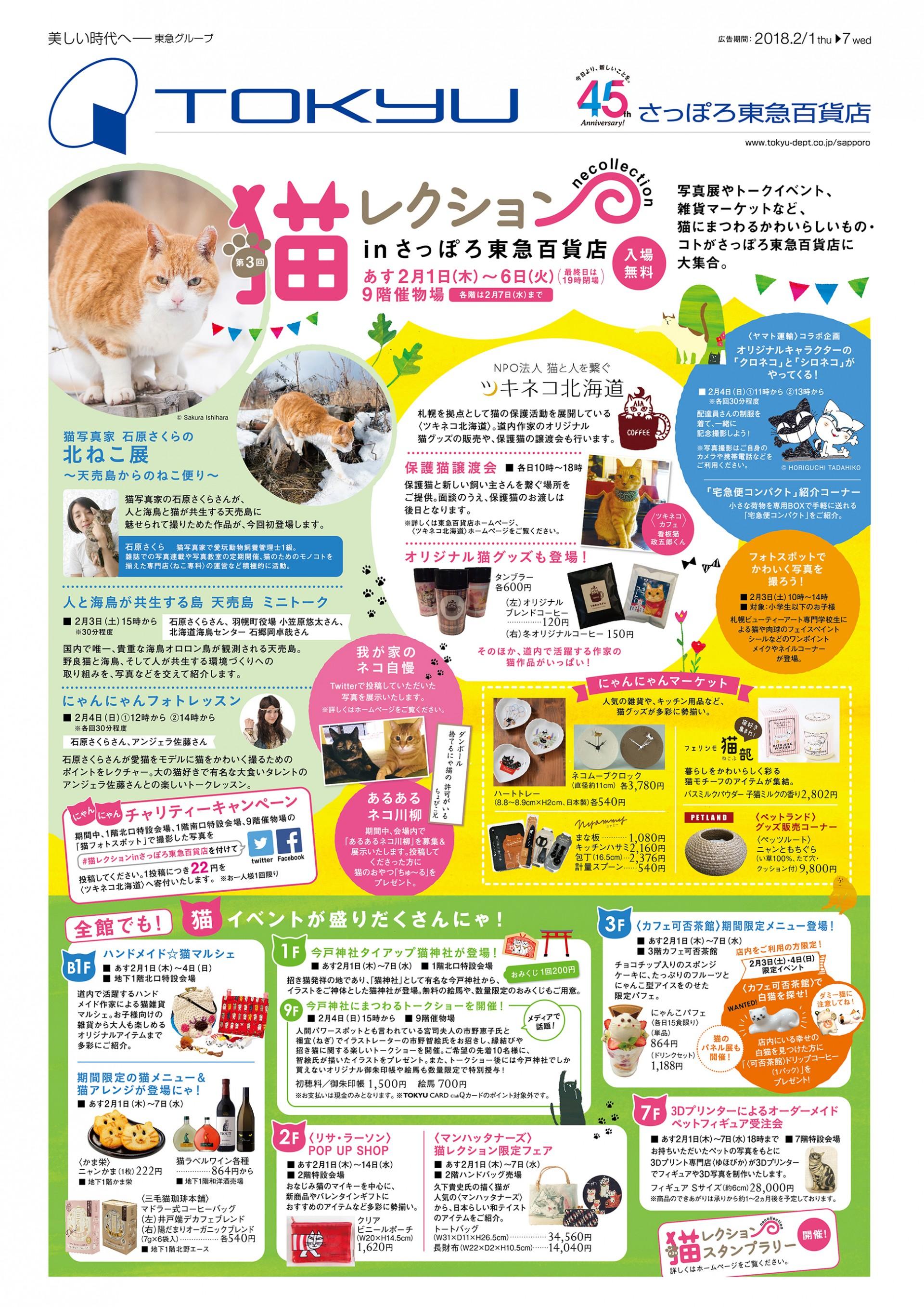 第3回 猫レクション in さっぽろ東急百貨店