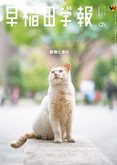早稲田学報1229号