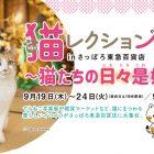 第6回 猫レクション in さっぽろ東急百貨店