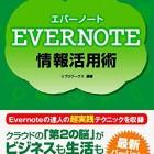 Evernote情報活用術