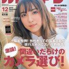 月刊カメラマン 2018年12月号