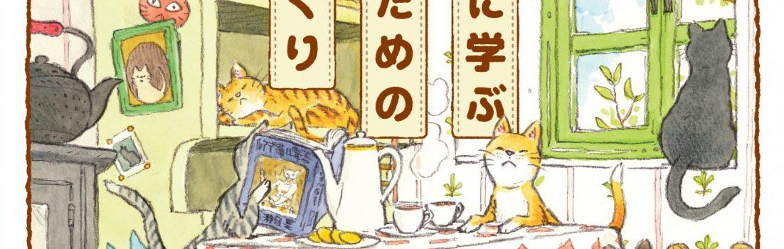 建築知識2019年4月号 海外に学ぶ猫のための家づくり